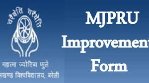 MJPRU Revaluation Form 2019