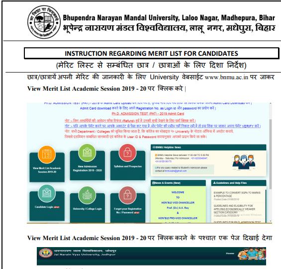 BNMU Madhepura 1st, 2nd & 3rd Merit List 2019