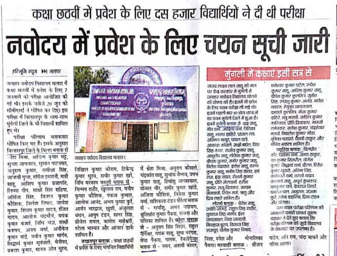 Bihar Navodaya Result 2019