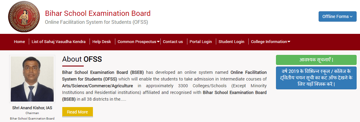 OFSS Bihar 3rd Selection Merit List 2019