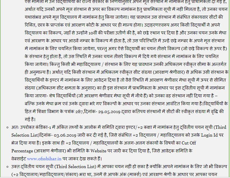 OFSS Bihar 3rd Selection Merit List 2019
