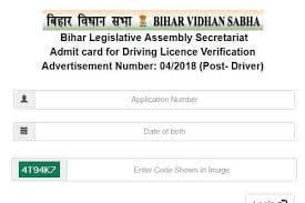 Bihar Vidhan Sabha Group D / Driver Result 2019