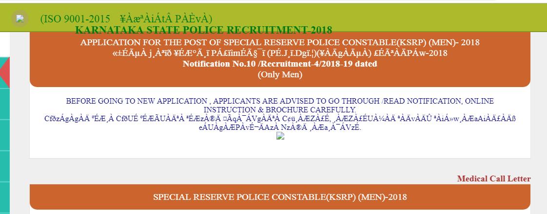 KSRP Constable Admit Card 2019