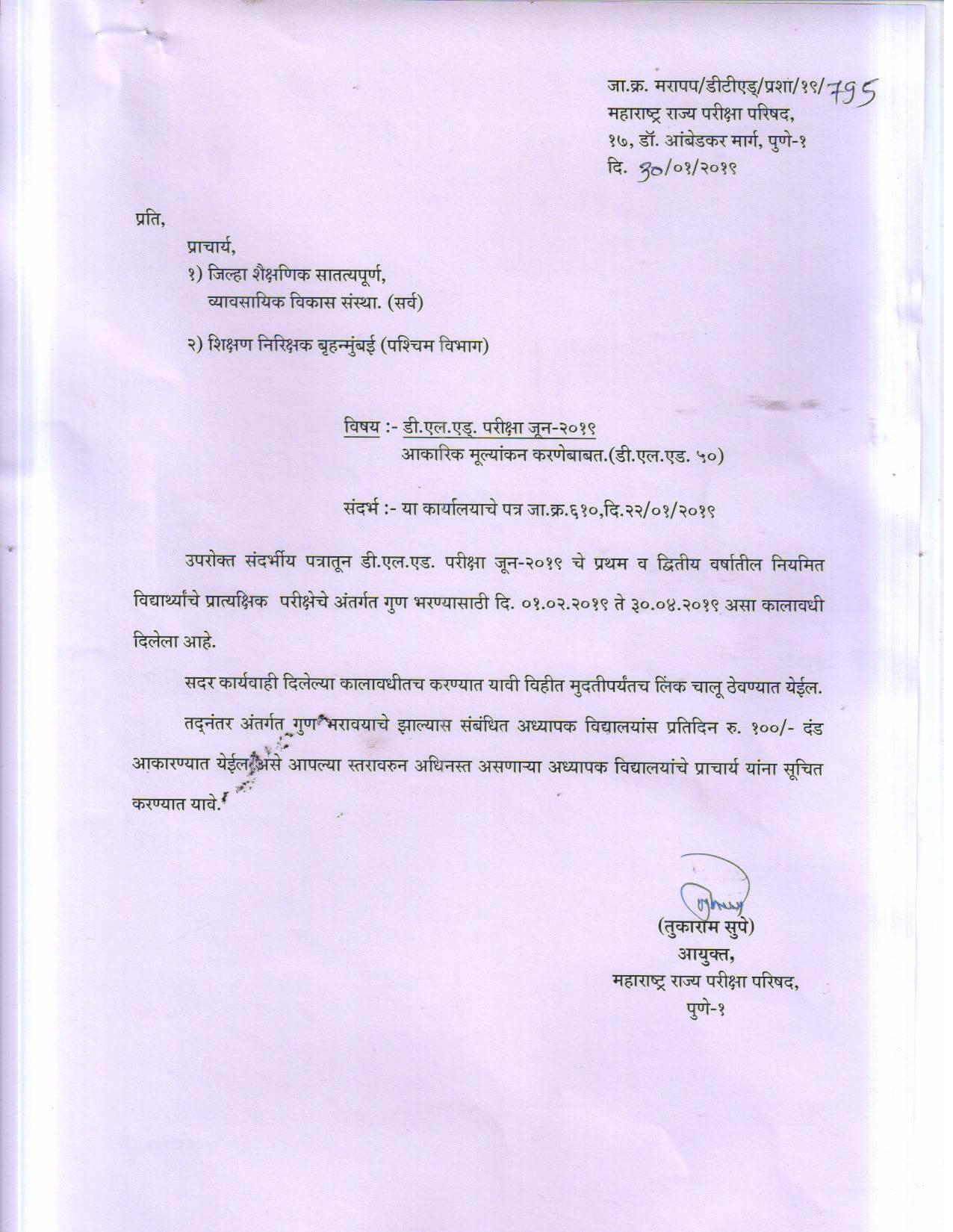 MSCE Pune DTED / D.El.Ed Result 2019