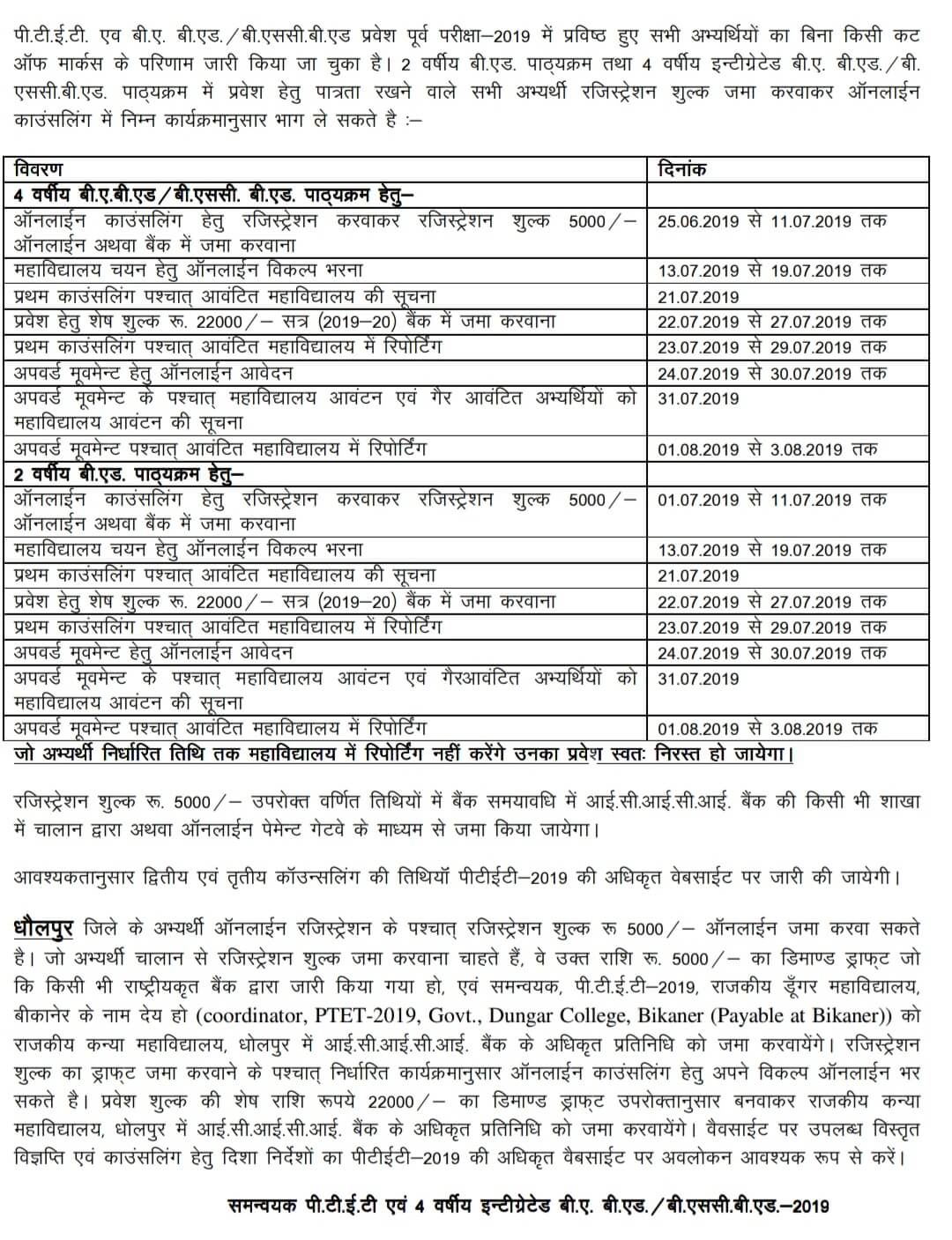 PTET Counselling Form 2019