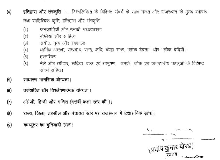 Rajasthan Gram Sevak Syllabus 2019