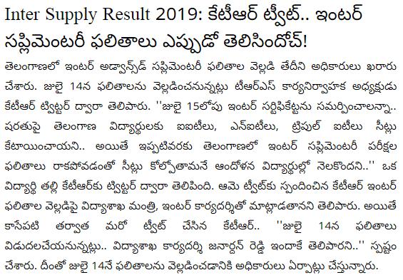 www.eenadu.net Inter Supplementary Result 2019
