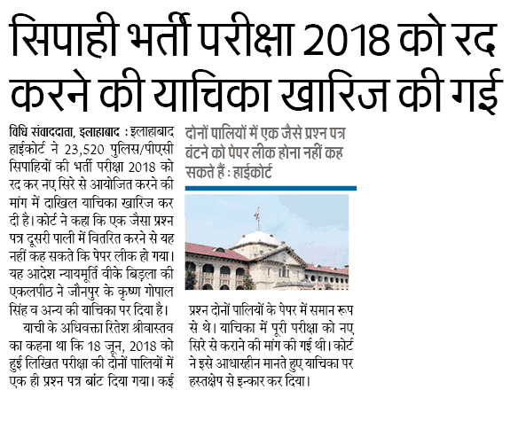 UP Police Constable Expected Cut off 2019