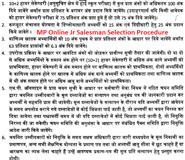 MP Cooperative Society Junior Salesman Merit List 2019