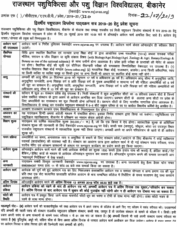 RPVT Counselling Date / Schedule 2019