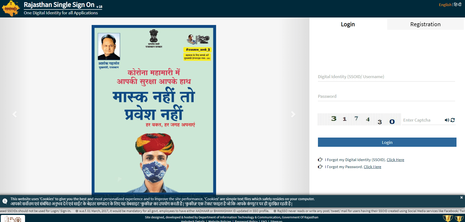 SSO Rajasthan Police Constable Admit Card Download