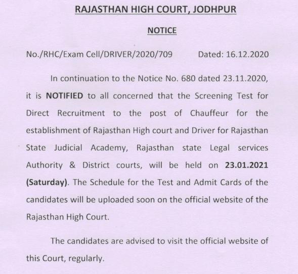 Rajasthan High Court Clerk Exam Date 2021