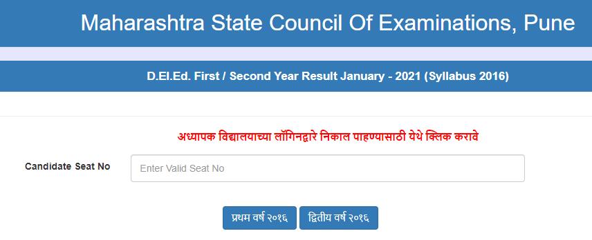 Maharashtra D.El.Ed Result 2021
